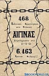 468 πολιτικοί κρατούμενοι στις φυλακές Αίγινας συμπλήρωσαν στις 31-5-61 6463 χρόνια φυλακή