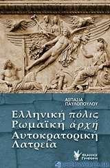 Ελληνική πόλις, ρωμαϊκή αρχή, αυτοκρατορική λατρεία