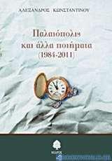 Παλαιόπολις και άλλα ποιήματα (1984-2011)