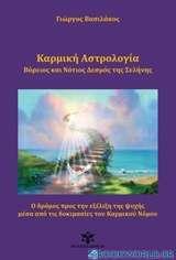 Καρμική αστρολογία