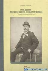 Στην διοίκηση της αυτοκρατορικής οθωμανικής τράπεζας