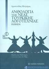 Ανθολογία της νέας τουρκικής λογοτεχνίας: Ποίηση