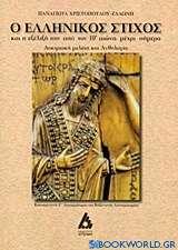 Ο ελληνικός στίχος και η εξέλιξή του από τον 10ο αιώνα μέχρι σήμερα