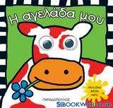 Η αγελάδα μου