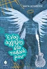 Ένας άγγελος στο ταβάνι μου