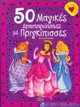 50 μαγικές δραστηριότητες με πριγκίπισσες
