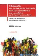 Η διδασκαλία των νεοελληνικών γλωσσικών ποικιλιών και διαλέκτων στην πρωτοβάθμια και δευτεροβάθμια εκπαίδευση