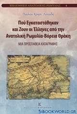 Πού εγκαταστάθηκαν και ζουν οι Έλληνες από την Ανατολική Ρωμυλία - Βόρεια Θράκη
