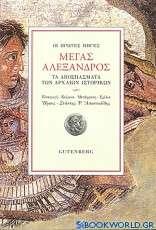 Οι πρώτες πηγές: Μέγας Αλέξανδρος: Τα αποσπάσματα των αρχαίων ιστορικών