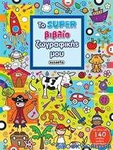 Το super βιβλίο ζωγραφικής μου