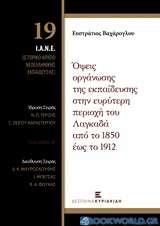Όψεις οργάνωσης και εκπαίδευσης στην ευρύτερη περιοχή του Λαγκαδά από το 1850 έως το 1912