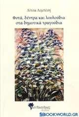 Φυτά, δέντρα και λουλούδια στα δημοτικά τραγούδια