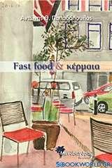Fast food & Κέρματα