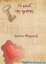 Το κλειδί της αγάπης