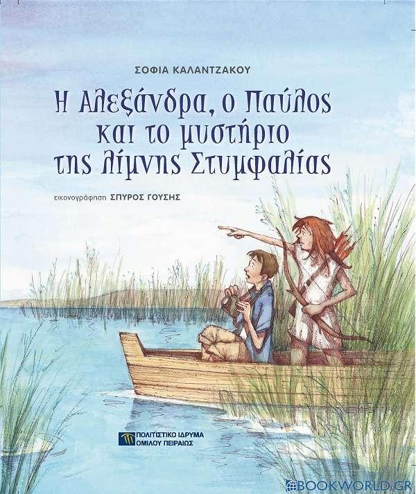 Η Αλεξάνδρα, ο Παύλος και το μυστήριο της λίμνης Στυμφαλίας