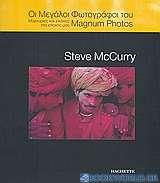 Οι μεγάλοι φωτογράφοι του Magnum Photos: Steve McCurry