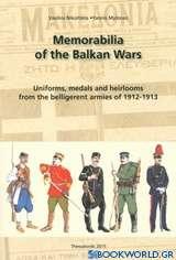 Memorabilia of the Balkan Wars