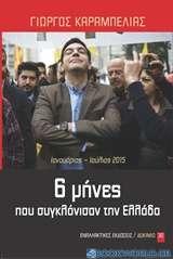 6 μήνες που συγκλόνισαν την Ελλάδα
