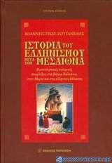 Ιστορία του ελληνισμού μετά τον Μεσαίωνα