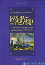 Ιστορία του ελληνισμού τον Μεσαίωνα