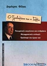 Ο Πρεβελάκης και η Γαλλία
