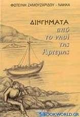 Διηγήματα από τη νησί της Άρτεμης