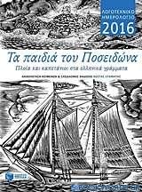 Λογοτεχνικό ημερολόγιο 2016