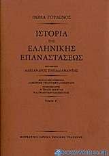 Ιστορία της ελληνικής επαναστάσεως