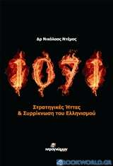 1071 Στρατηγικές ήττες και συρρίκνωση του ελληνισμού