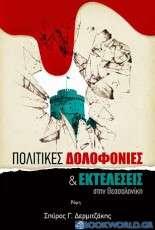Πολιτικές δολοφονίες και εκτελέσεις στη Θεσσαλονίκη