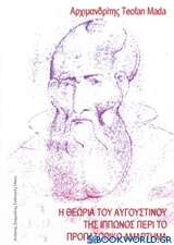 Η θεωρία του Αυγουστίνου της Ιππώνος περί το προπατορικό αμάρτημα