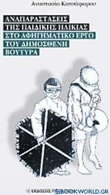 Αναπαραστάσεις της παιδικής ηλικίας στο αφηγηματικό έργο του Δημοσθένη Βουτυρά