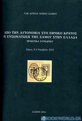 Από την αυτονομία στο εθνικό κράτος: Η ενσωμάτωση της Σάμου στην Ελλάδα