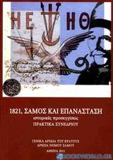 1821, Σάμος και επανάσταση: Ιστορικές προσεγγίσεις