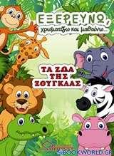 Εξερευνώ, χρωματίζω και μαθαίνω... τα ζώα της ζούγκλας