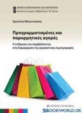 Προγραμματισμένες και παρορμητικές αγορές