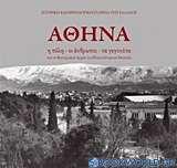 Αθήνα: η πόλη, οι άνθρωποι, τα γεγονότα