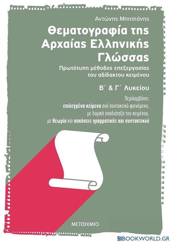 Θεματογραφία της αρχαίας ελληνικής γλώσσας Β΄ και Γ΄ λυκείου
