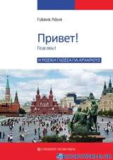 Η ρωσική γλώσσα για αρχάριους
