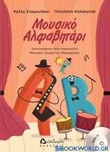 Μουσικό αλφαβητάρι