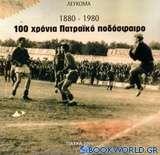 100 χρόνια πατραϊκό ποδόσφαιρο