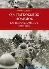 Ο Α΄ παγκόσμιος πόλεμος και η προϊστορία του 1870 - 1918