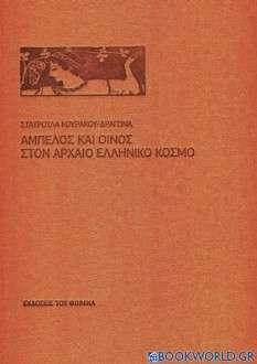 Άμπελος και οίνος στον αρχαίο ελληνικό κόσμο