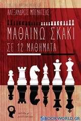 Μαθαίνω σκάκι σε 12 μαθήματα