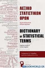 Λεξικό στατιστικών όρων