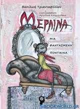 Μερλίνα, μία φαντασμένη ποντικίνα