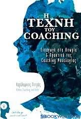 Η τέχνη του Coaching