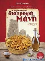 Η παραδοσιακή διατροφή στη Μάνη