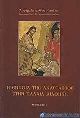 Η έννοια της αναστάσεως στην Παλαιά Διαθήκη