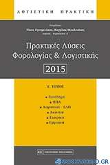 Πρακτικές λύσεις φορολογίας και λογιστικής 2015